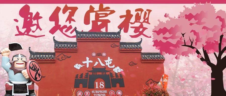 近万株樱花盛放,惊艳洛阳,赏樱门票免费送!网红滑道、高空吊桥都免费!