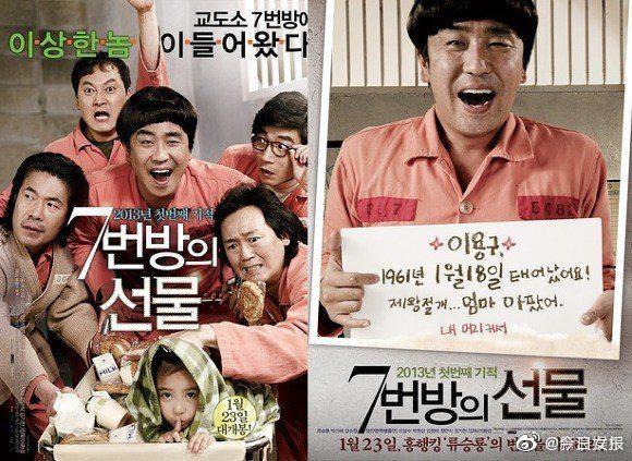 据台媒,韩国电影《7号房的礼物》
