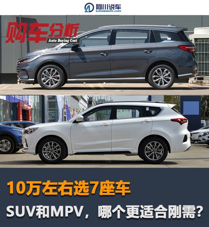 10万预算家庭7座刚需 你会选SUV还是MPV?