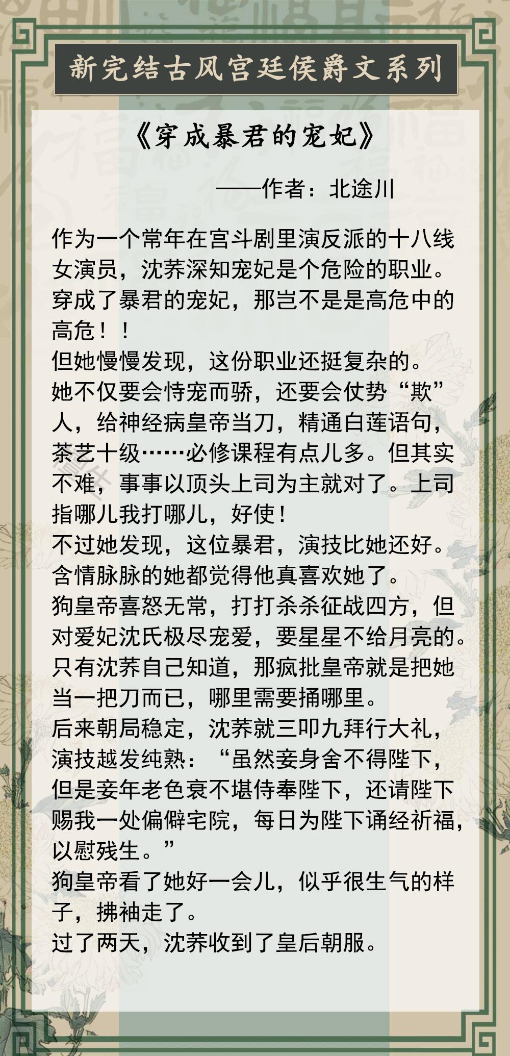 宫廷侯爵系列文推荐:病娇蛇精病男主VS又娇又媚女主,高甜高撩