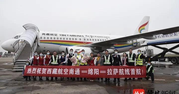 """江海平原和雪域高原架起""""天路""""南通机场新开拉萨航线"""
