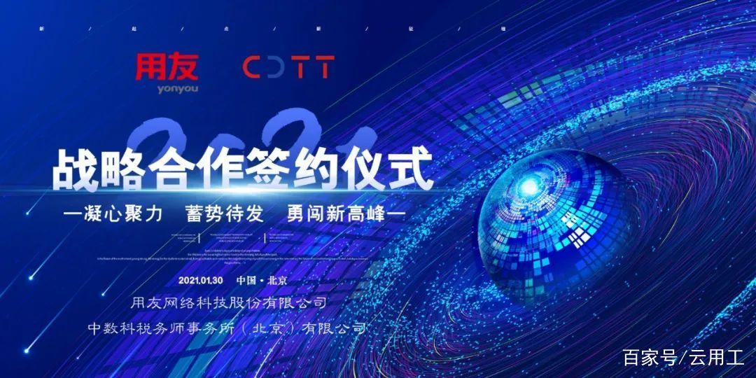 注册上海公司_中数科:喜讯!用友与中数科