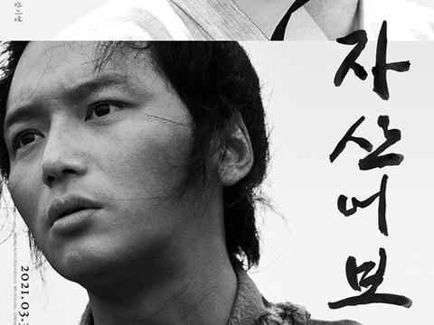 薛景求卞耀汉主演《兹山鱼谱》夺韩国票房冠军