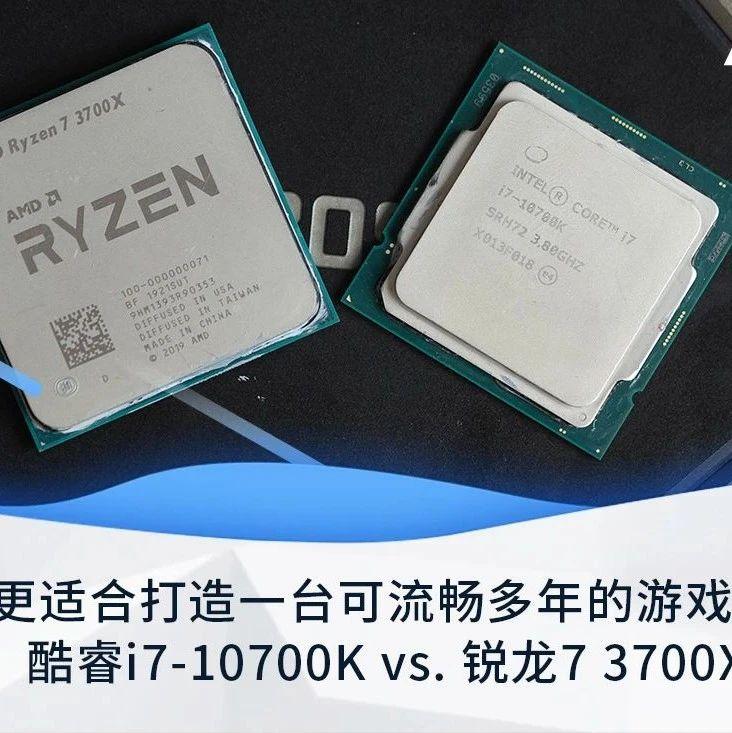 酷睿i7-10700K vs. 锐龙7 3700X:谁更适合打造一台可流畅多年的游戏电脑