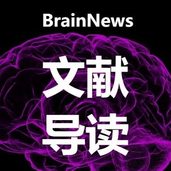 Genome Medicine:郝峻巍团队揭示脑卒中后神经炎症调控新机制