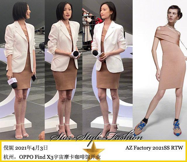 倪妮身着AZ Factory2021春夏系列裸色单肩紧身连身中裙亮相……