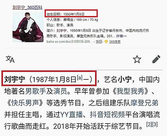 刘宇宁多大年龄是87年的吗 刘宇宁为什么要改自己的年龄