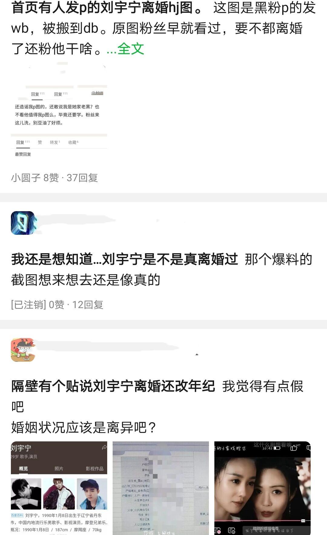 刘宇宁结婚了没有 网友爆料说刘宇宁已婚而且现在已经离婚是真的吗