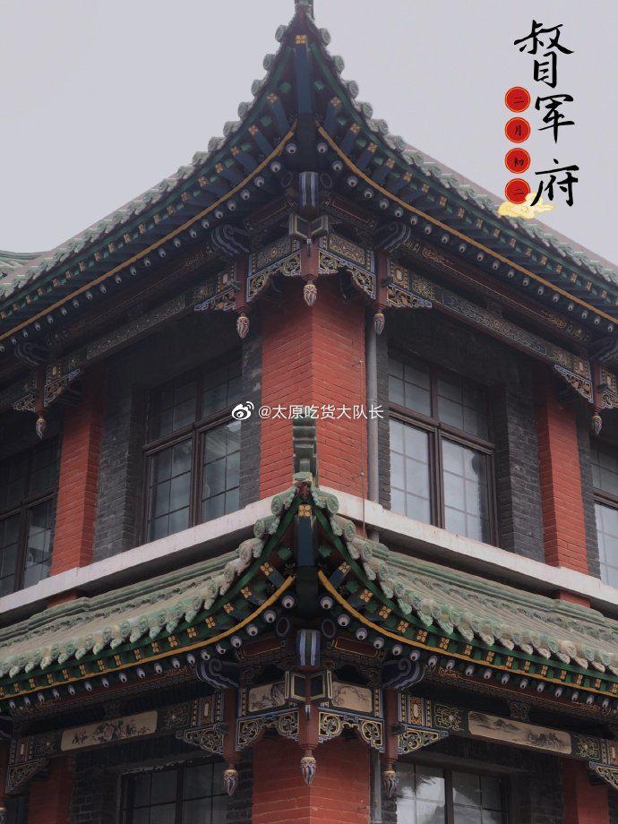 吃货@-盐加粒- 探店:晋商博物院  ✐督军府/晋文化……
