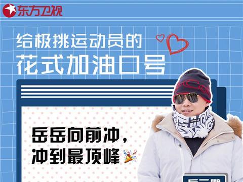 岳云鹏炫综艺游戏陆地轮胎滑雪大赛夺冠,外甥李筱奎贡献方言梗
