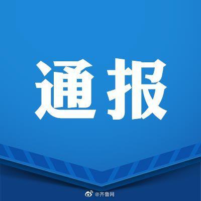 青岛海关副关长、党委委员柳伟接受纪律审查和监察调查
