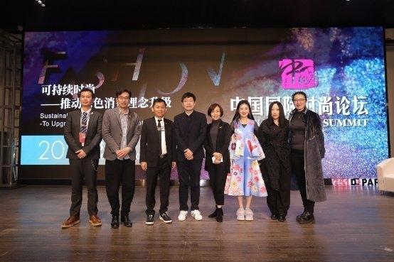 中国国际时尚论坛:观点碰撞,助力时尚