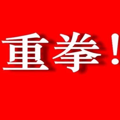 【重拳】青岛海关副关长、党委委员柳伟接受纪律审查和监察调查