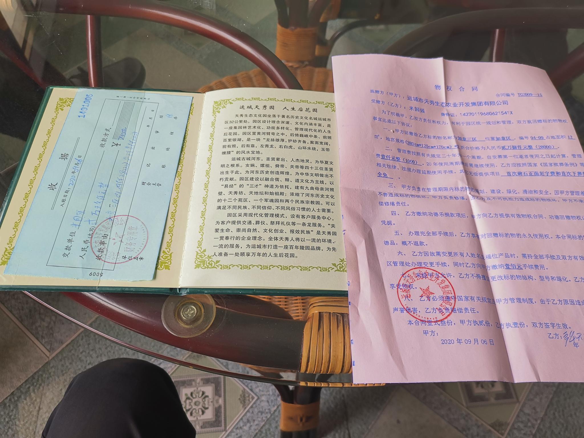 """天秀陵园拟订的""""物权合同"""",变相销售公墓。新京报记者程亚龙摄"""