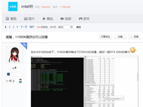 酷睿i9-11900K算力接近RTX 2060显卡?省点心吧