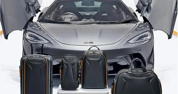 迈凯伦跨界推出商务箱包 九款产品均融入超跑元素