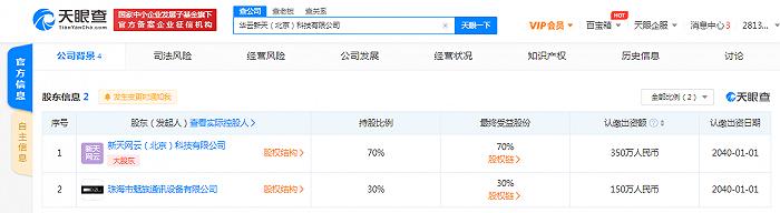 魅族关联公司在北京投资成立新公司,注册资本500万人民币