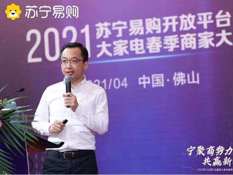 苏宁云网万店:2021年 Q1大家电商户销售同比增长140%
