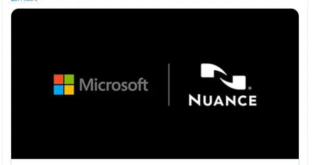 美国微软公司以197亿美元收购语音识别技术企业纽安斯