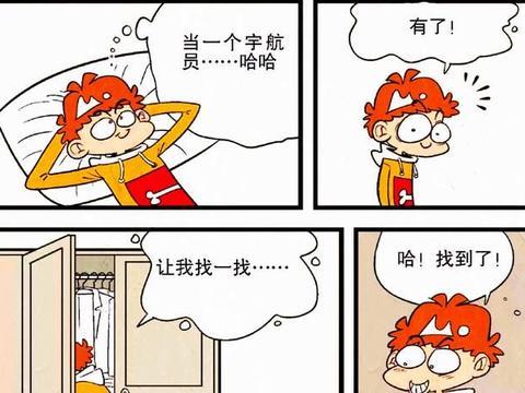 """衰漫画:衰衰自制""""宇航服""""追逐梦想,鱼儿的家就因此成了马桶!"""