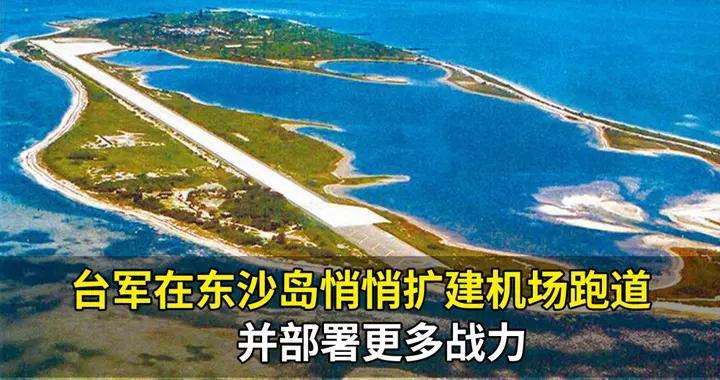敏感时刻台军扩建东沙岛机场,部署火箭弹!以武拒统只有死路一条