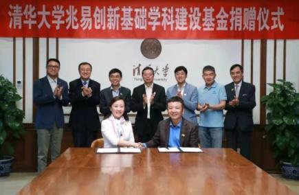 清华大学兆易创新基础学科建设基金成立,由6位优秀校友捐赠