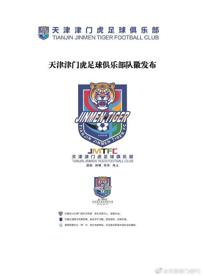 津门虎公布新队徽,新赛季30人名单巴顿在列