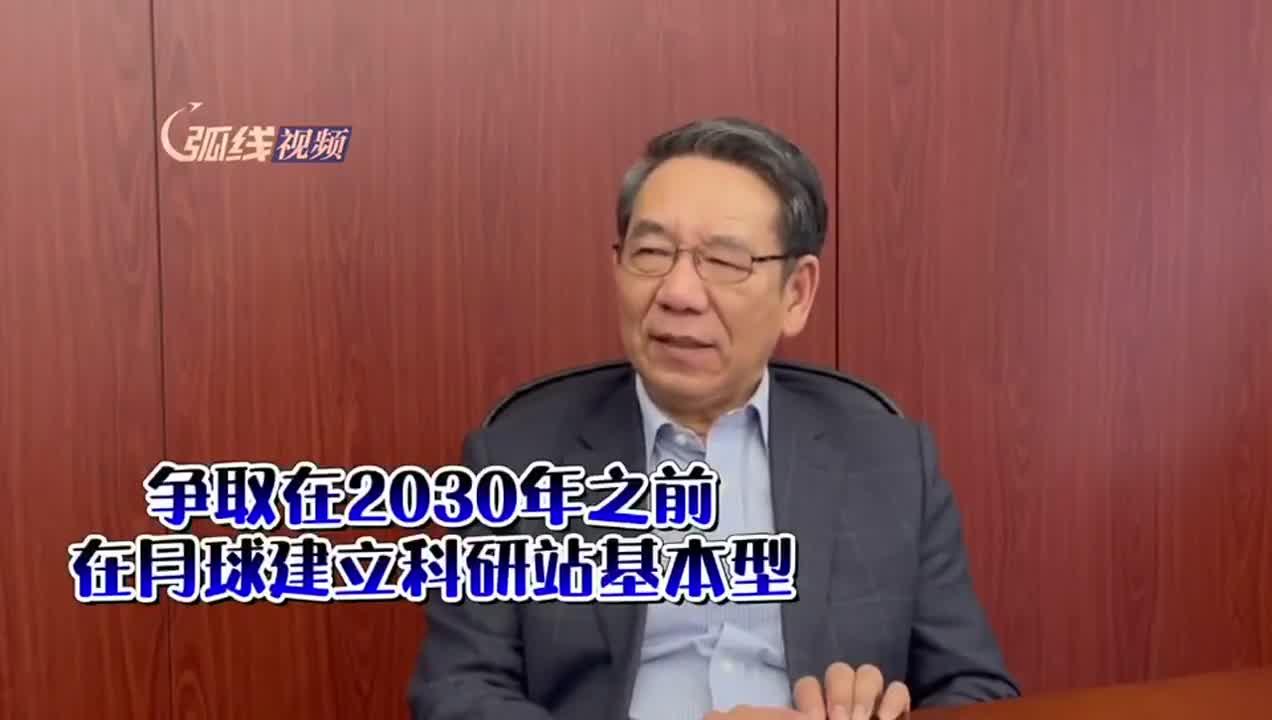 探月工程总设计师吴伟仁:新中国百岁时我国航天器有望飞到太阳系边际