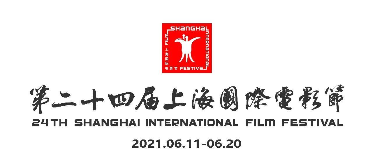 第二十四届上海国际电影节媒体注册通道开启