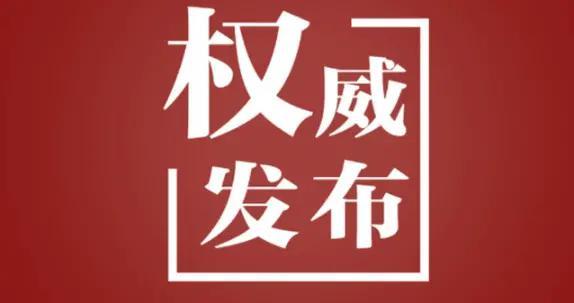 权威发布丨岳阳市人民政府关于王文华等同志职务任免的通知