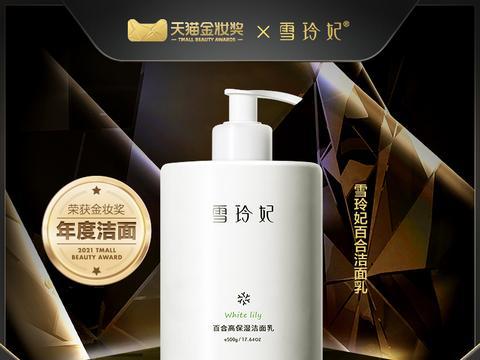 雪玲妃百合高保湿洁面乳,荣获2021年度天猫金妆奖