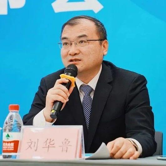中国工信出版传媒集团刘华鲁:全力打造拥有全球化视角、顶尖专家聚集的2021世界电信日大会