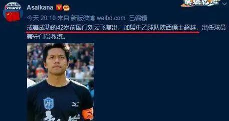曝42岁前国门刘云飞复出加盟陕西俑士,任球员兼守门员教练
