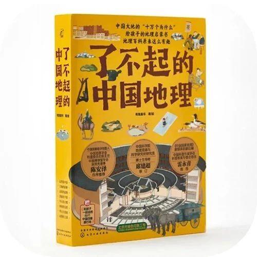 300+插画,1000+知识点,孩子读得懂的中国地理大百科 || Chin@美物