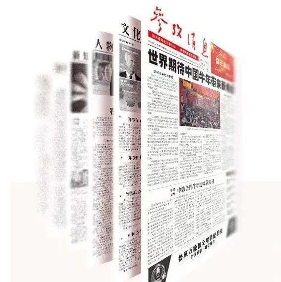《参考消息》与您相约世界读书日