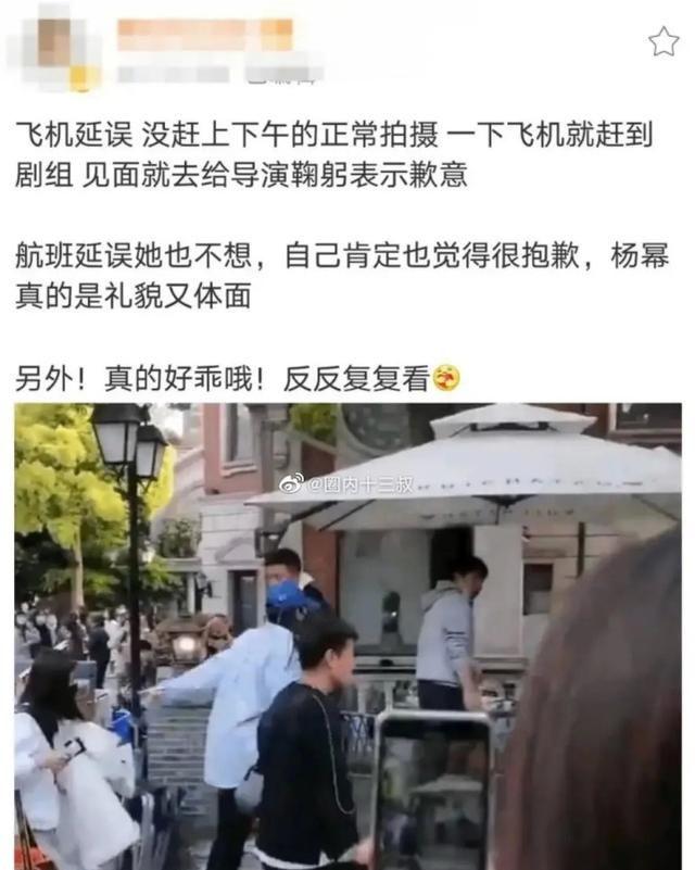 杨幂为什么在片场90度鞠躬道歉 致歉原因飞机延迟耽误拍戏