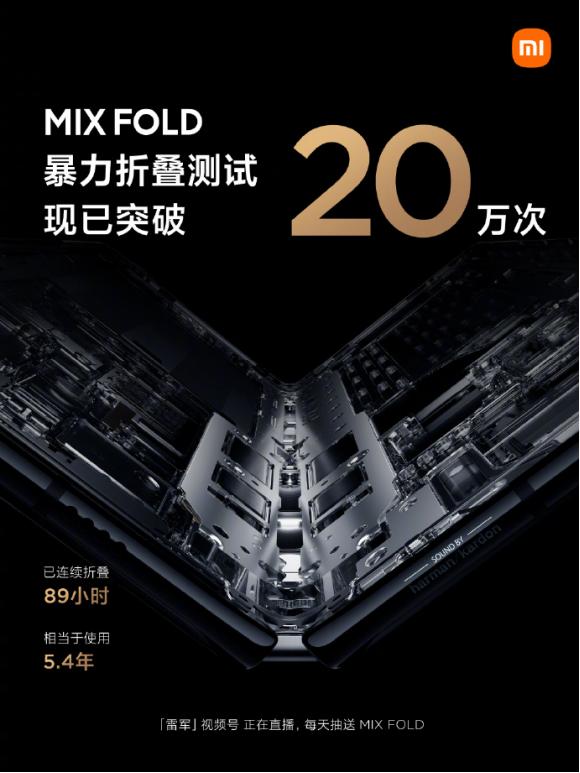 小米宣布MIX FOLD暴力折叠测试,现已突破20万次
