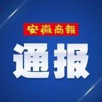 """蚌埠一中学被国办督查室通报!全市1600所学校摸排""""乱收费""""!"""