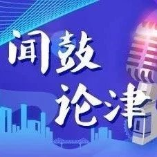 【闻鼓论津】刘刚:天津新动能在加速形成