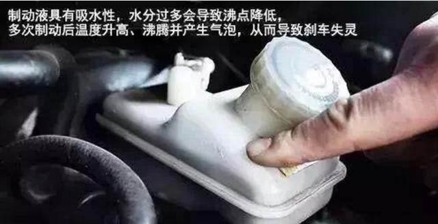 汽车出现这四种情况,说明刹车油该换了!(图4)
