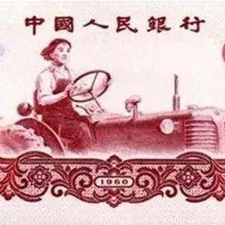 1元纸币上的她,是兵团第一代女拖拉机手
