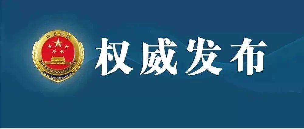检察机关依法分别对张福生、林向阳、袁卫祥、苏涛提起公诉
