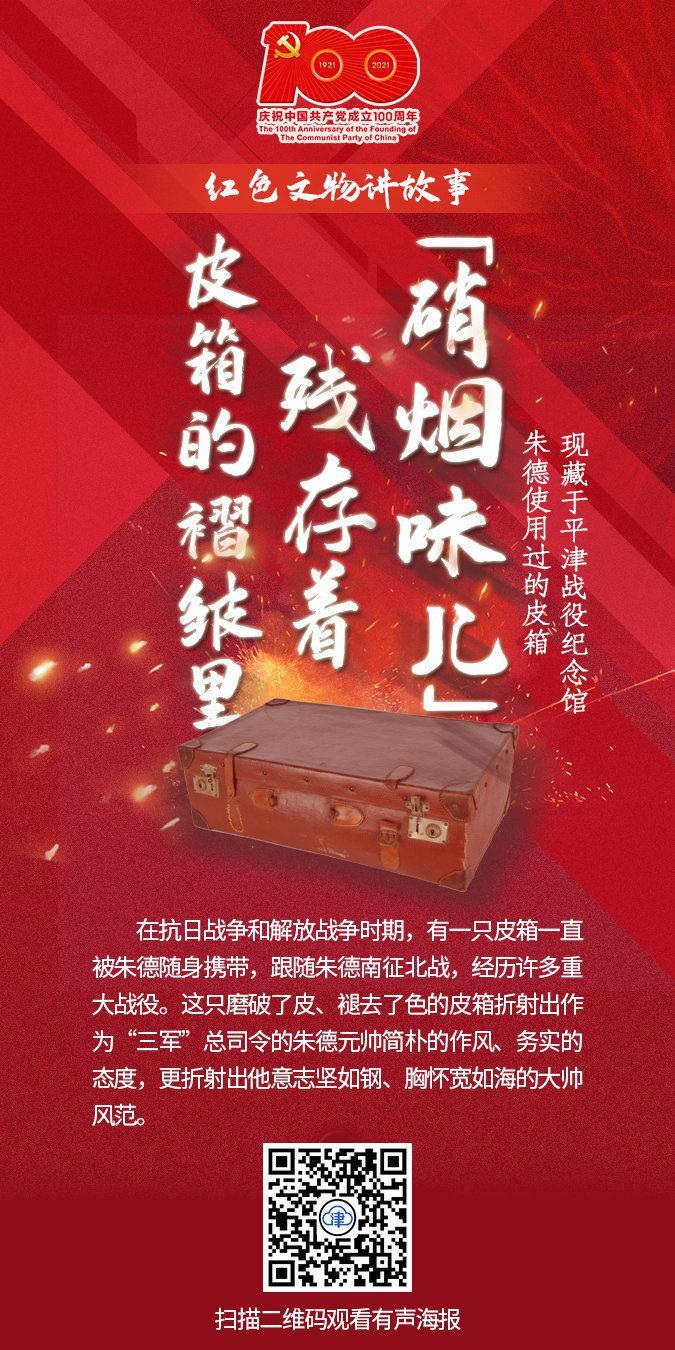 """""""红色文物讲故事""""百期有声海报第24期:《皮箱的褶皱里残存着""""硝烟味儿""""》"""