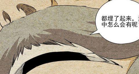 """一人之下523:张怀义偷藏""""老婆本""""被张天师发现,却因祸得福?"""