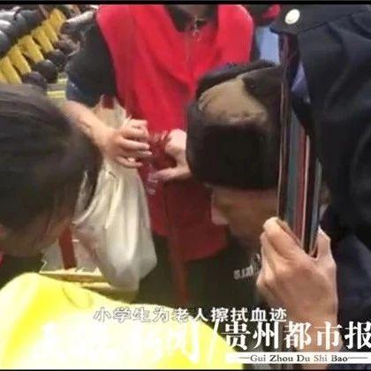 独行老人摔倒流血,福泉这群小学生将他救起