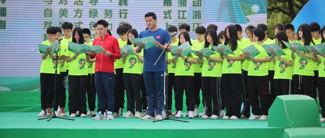 秦凯、吴鹏等冠军运动员亲自发声~浙江省第二届生态运动会重磅开启!