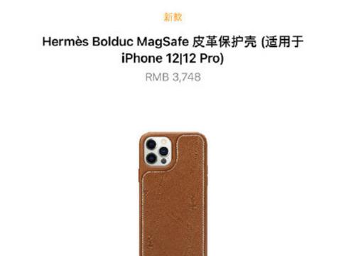 iPhone12爱马仕保护壳价格接近小米11