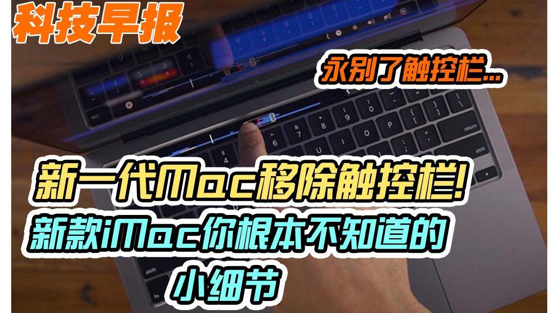 揭底用上M1芯片的新iMac,你不知道的那些小细节