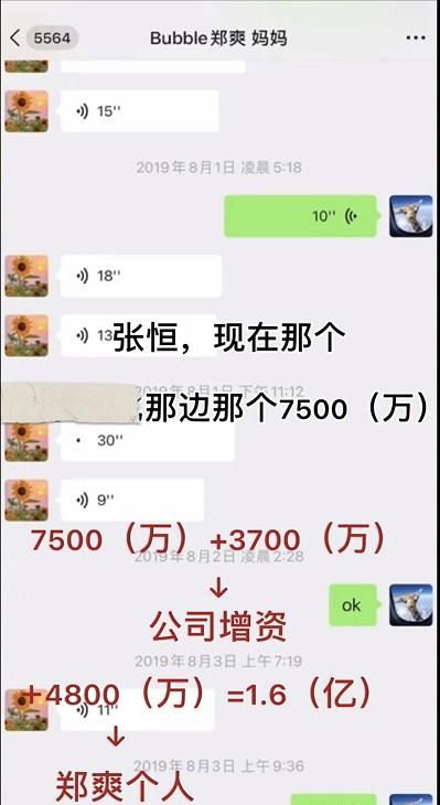 郑爽倩女幽魂票房片酬1.6亿是怎么回事 一天日薪208万是什么概念?