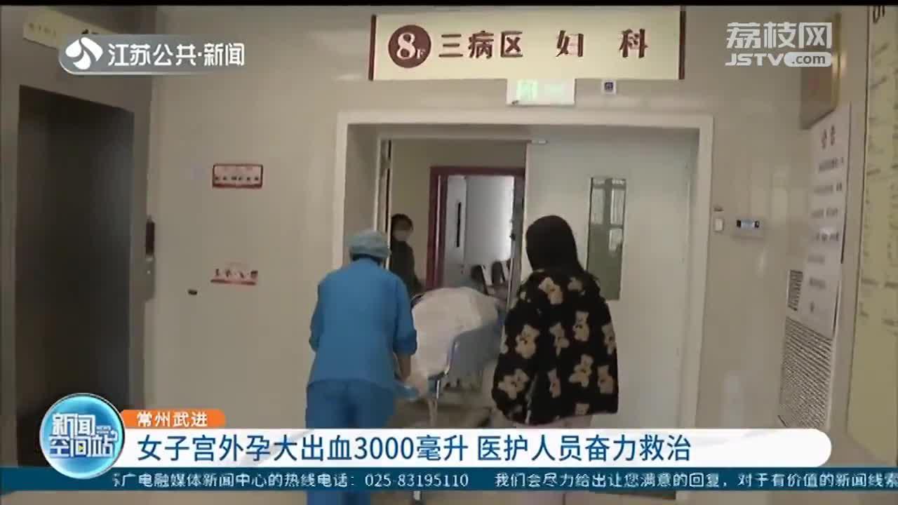 常州女子宫外孕大出血3000毫升医护人员奋力救治
